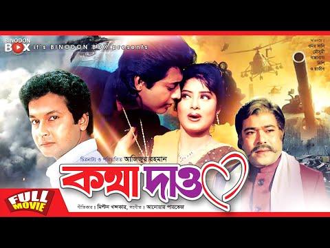Xxx Mp4 KOTHA DEO L Omar Sani L Moushumi L Bappa Raj L Rajib L Bangla HD Movies 3gp Sex