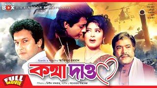 KOTHA DEO l Omar Sani l Moushumi l Bappa Raj l Rajib l Bangla HD Movies