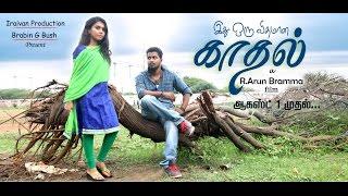 Ethu Oru Vithamana Kadhal Tamil Short Film