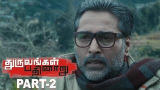 Dhuruvangal Pathinaaru D16 Tamil Latest Movie Part 2 - Rahman   Karthick Naren