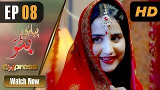 Drama  Piyari Bittu - Episode 8  Express Entertainment Dramas  Sania Saeed, Atiqa Odho, Samia uploaded on 19-01-2018 24613 views