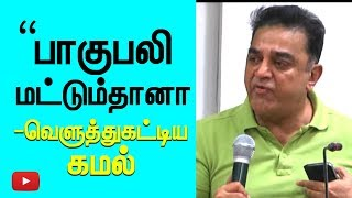 Why only Baahubali?? - What about my Anbe Sivam - Kamal hassan Speech on Good Movies Failures