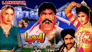 LAHORIA (1997) - SULTAN RAHI & SAIMA - OFFICIAL PAKISTANI MOVIE