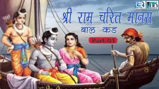 Shri Ram Charit Manas - Bal Kand | Part 1 | Ramayan Chaupai | Audio Book | Hindi Devotional Katha