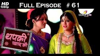 Thapki Pyar Ki - 3rd August 2015 - थपकी प्यार की - Full Episode (HD)