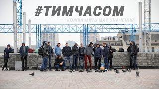 #ТИМЧАСОМ: двірник-фрік, націоналісти, роми, ультрас Дніпра та мовне питання