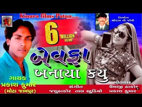 Xxx Mp4 Bewafa Banaya Kyu बेवफा बनाया क्यूँ Bewafa New Song New Gujarati Song 2018 Prakas Kumar 3gp Sex
