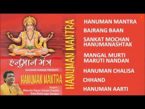 Xxx Mp4 Hanuman Mantra Hanuman Bhajans By Hemant Chauhan Full Audio Songs Juke Box 3gp Sex