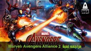 مراجعه لعبة - Marvel Avengers Alliance 2 Gameplay Android