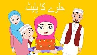 Halwe Ka Plate | حلوے کا پلیٹ | Urdu Nursery Rhymes for Children