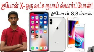 iPhone X , iPhone 8 and 8 Plus- Best Ever Smartphones? All you need to know in Tamil | Tech Satire