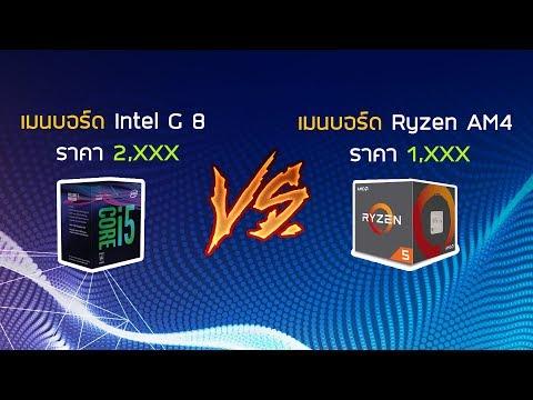 Xxx Mp4 เมนบอร์ด Intel เจน8 ราคา 2 XXX VS เมนบอร์ด Ryzen AM4 ราคา 1 XXX อะไรจะคุ้มค่ากว่ากัน 3gp Sex