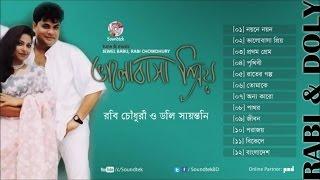 images Robi Chowdhury Doly Sayontoni Valobasha Priyo Full Audio Album Soundtek