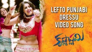 Krishnashtami Full Video Songs - Lefto Punjabi Dressu Song - Sunil, Nikki Galrani, Dimple Chopade