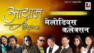Nepali Sentimental Songs - Album AAYAM ║New Nepali Audio Juke Box 2016