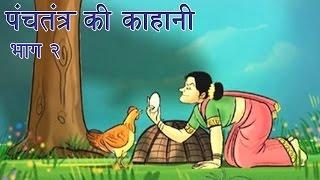Panchtantra Ki Kahaniyan | Best Animated Kids Story Collection Vol. 2