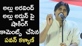 Pawan Kalyan Shocking Counter To Allu Aravind, Allu Arjun  | Pawan Kalyan Speech