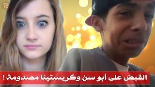 القبض على أبو سن في السعودية وكريستينا مصدومة !