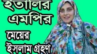 European politician কন্যার ইসলাম গ্রহণ নিয়ে ইউরোপজুড়ে তোলপাড়  | Converted to Islam|Islam is peace
