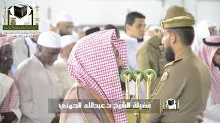 بيات بديع لأواخر سورة الأنبياء للشيخ عبدالله الجهني