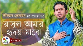 Bangla Islamic Song: Rasul Amar | Ridoyer Antopure | Naat E Rasool by Purbachal