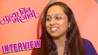Vaishali Samant on Tujhya Vin Mar Javaan - Title Song - Upcoming Marathi Movie