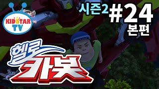 [헬로 카봇 시즌2 - 풀HD] 24화 마니또 카봇 (hello carbot 2 EP24)