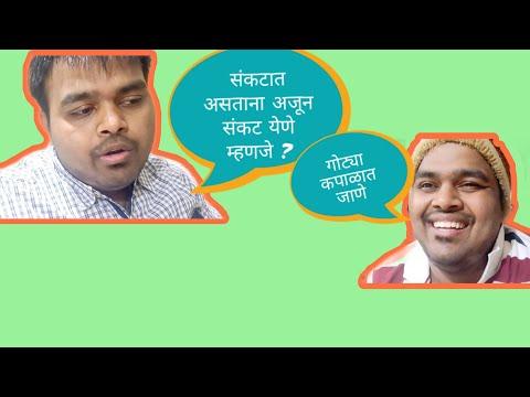 Xxx Mp4 मी छोटू आणि छोटूचे सर The Indiviner Marathi Video 3gp Sex