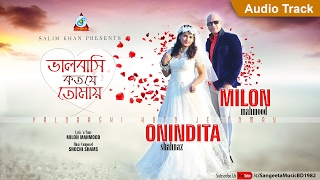 Milon Mahmood - Valobashi Koto Je Tomay - Single Audio Track - Valentine's Day Song 2017