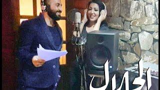 بالحلال يا معلّم | دويتو احمد سعد و سمية الخشاب | مسلسل بالحلال 2017