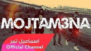 اسماعيل تمر || مجتمعنا || فيديو كليب  official video clip