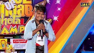 Haricharanpreet | Tera Suit Punjabi | Mega Auditions | Voice Of Punjab Chhota Champ 4 | PTC Punjabi