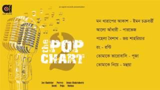 The Pop Chart 2 | Bangla New Album  | Eid Special Album 2017