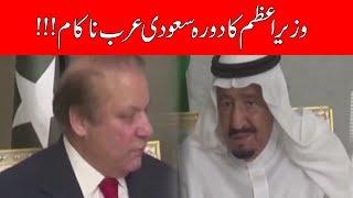 Saudi-Qatar Rift: PM Nawaz Sharif fails to convince King Salman   24 News HD