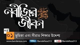 নবীজির (সা) জীবন part 01 ভূমিকা এবং সীরাত শিক্ষার উদ্দেশ্য - [Life of Muhammad SAW by Banda Reza] ᴴᴰ