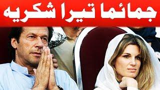 Jamima Khan Rescues for Imran Khan