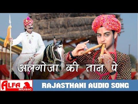 Xxx Mp4 Algoja Ki Taan Pe Tejaji Latest Rajasthani Song Bhajan Alfa Music Amp Films 3gp Sex
