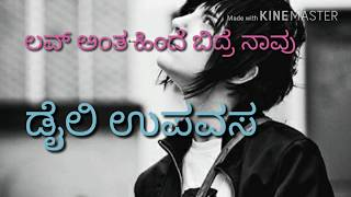 Love Feeling Songs In Kannada Free Download