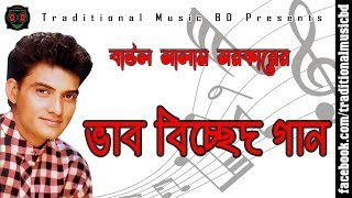 Baul Bicched Song of Salam Sarkar | বাউল সালাম সরকারের ভাব বিচ্ছেদ গান | Traditional Music BD