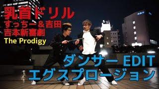 「乳首ドリル」 吉本新喜劇 (すっちー&吉田) ダンサーEDIT 【踊ってみたんすけれども】 エグスプロージョン