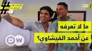 ما لا تعرفه عن أحمد الفيشاوي؟  | شباب توك