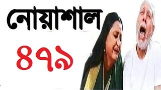 Bangla Natok  Noashal part 479 | Bangla Natok Noashal 479 HD