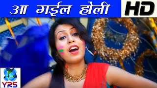 HD आ गईल होली 2017 | Bhojpuri Holi 2017 | Smita Singh | New Hot Holi Song 2017