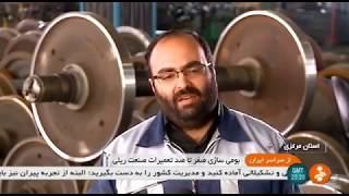 Iran Ehya Sanat Adavat co. Rebuilding Wagon industry, Arak county بازسازي واگن ريلي اراك