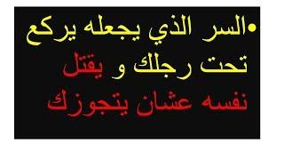 عمرو جرانة | الحلقه 18 -سر ركوعه تحت رجلك و سعيه للزواج منك
