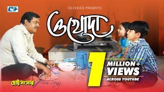 O Khoda | Runa Laila |  Dipjol | Resi | Chotto Shongshar | Bangla Movie Song | HD
