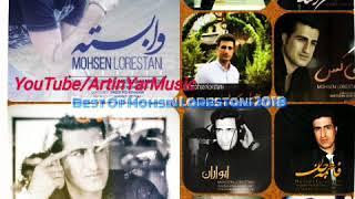 محسن لرستانی جدیدترین و زیباترین آهنگهای ۲۰۱۸