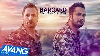 Shahram & Shahrouz - Bargard OFFICIAL VIDEO | شهرام و شهروز - برگرد