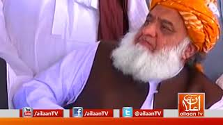 Fazal Ur Rehman Press Conference 04 July 2018 @juipkofficial