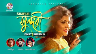Simple Sundori | Polly Sharmin | New Bangla Music Video 2018 | Soundtek